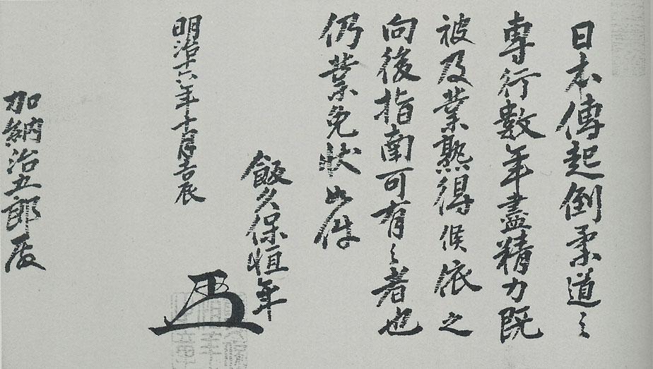 kano-kitoryu-judo-menjo-320c70